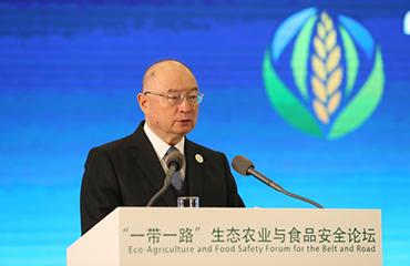 """第六届""""一带一路""""生态农业与食品安全论坛"""