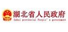 湖北省人民政府