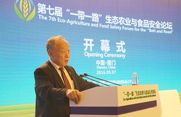 """第七届""""一带一路""""生态农业与食品安全论坛"""