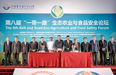 """第八届""""一带一路""""生态农业与食品安全论坛成功举办"""