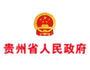 贵州省人民政府
